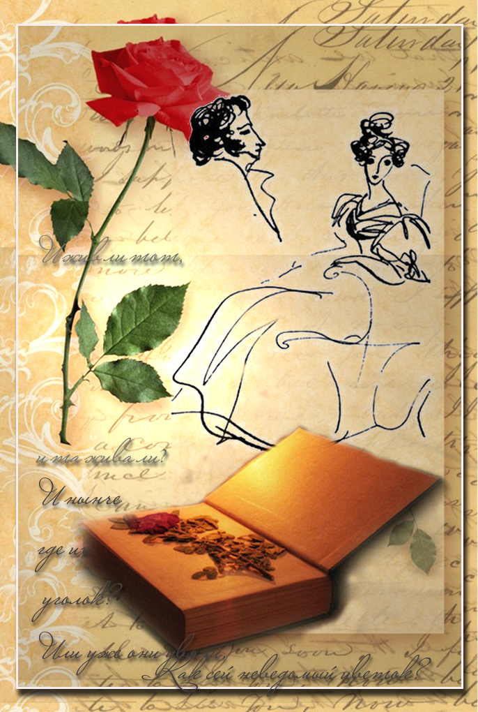 Жуковский Пушкин цветок