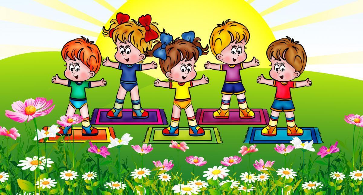 Физкультура-дошкольники